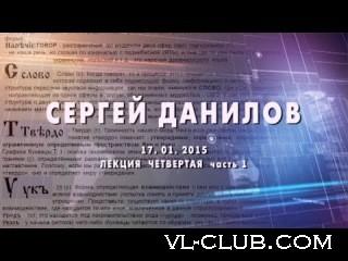 Встреча с Сергеем Данилов - 17 января 2015